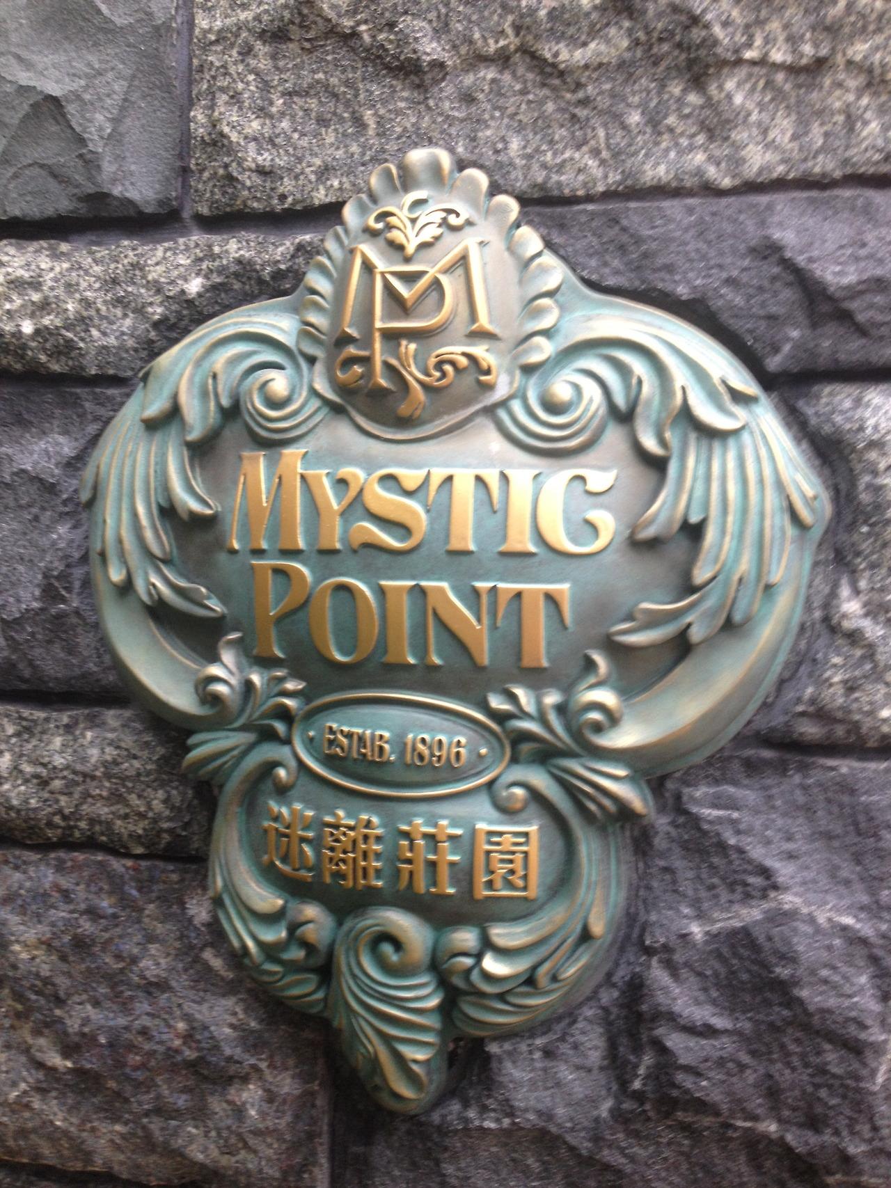 Mystic Manor Hong Kong Disneyland Mystic Point Haunted Mansion Walt Disney Imagineering Society of Explorers and Adventurers Lord Henry Mystic Albert monkey